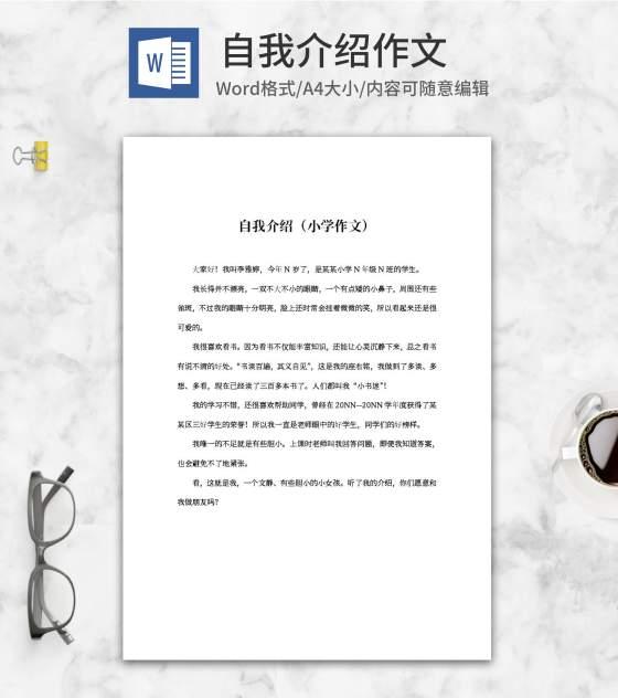 小学生自我介绍作文word模板