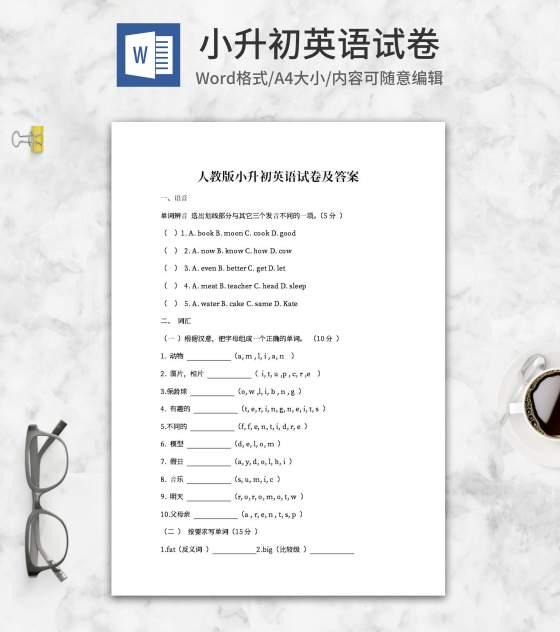 人教版小升初英语试卷及答案word模板
