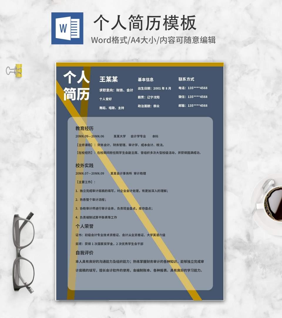 商务财务会计求职简历word模板