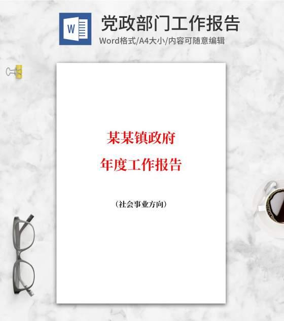 镇政府社会事业建设工作报告word模板