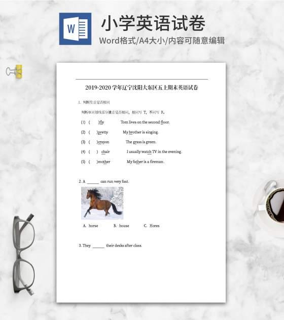 辽宁沈阳大东区五年级上期末英语试卷word模板