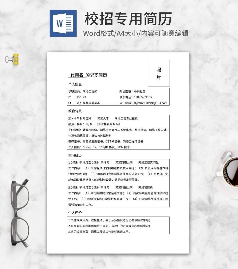 网络工程师校招专用求职简历word模板