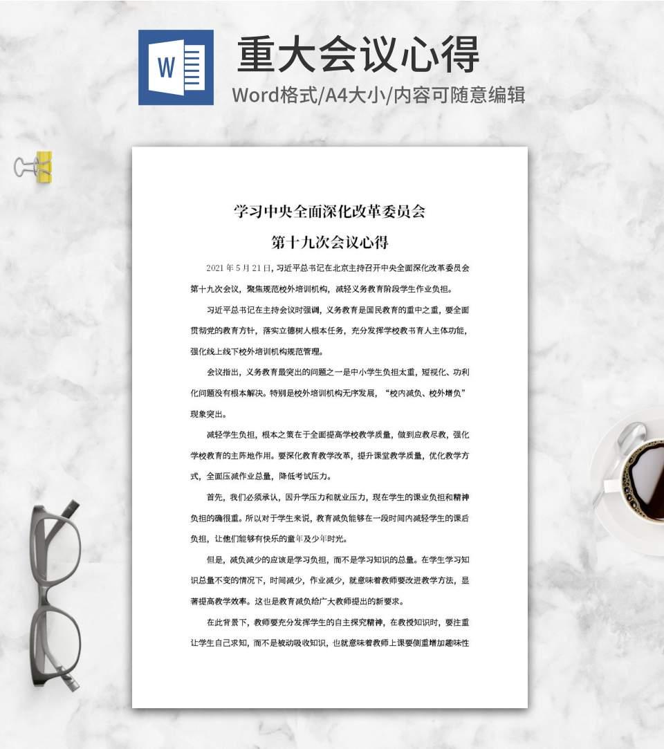 中央第十九次会议心得体会word模板