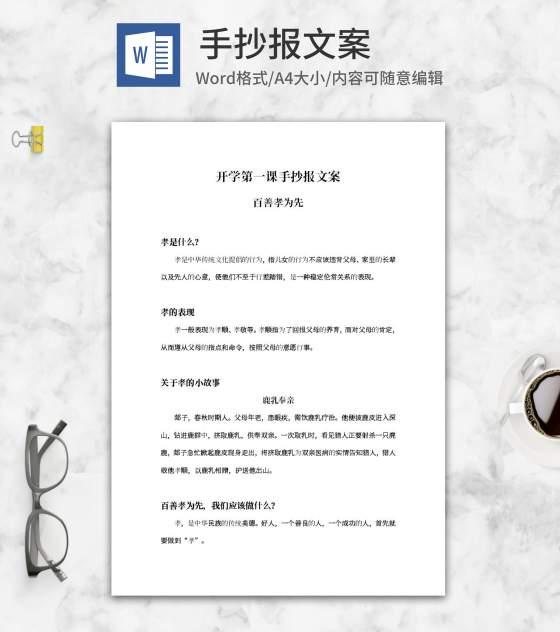 百善孝为先主题手抄报文案word模板
