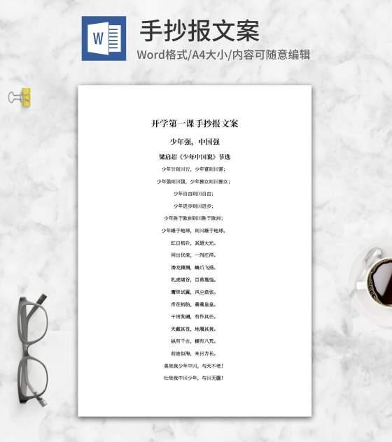 少年强,中国强手抄报文案word模板