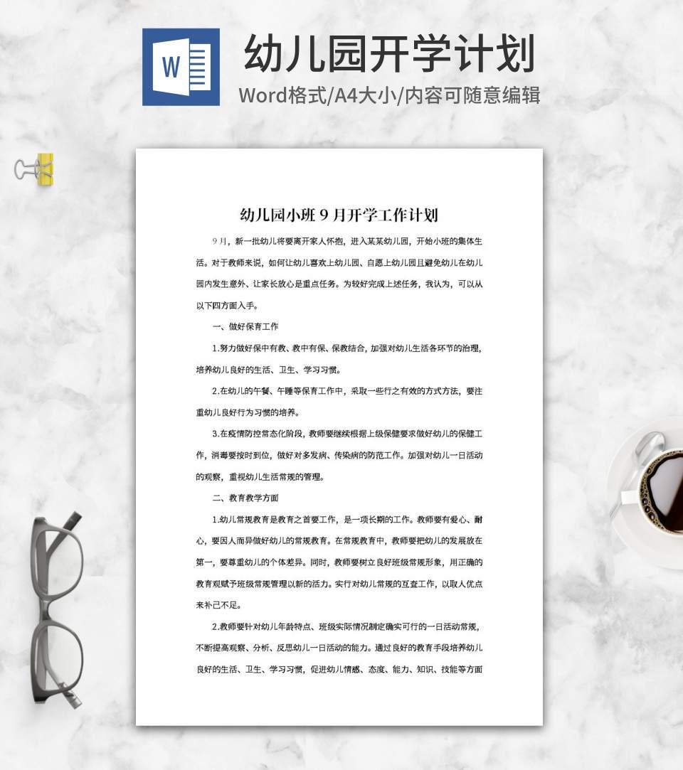 幼儿园小班9月开学工作计划word模板