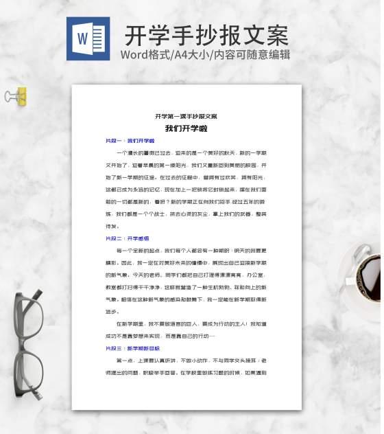 新学期开学校园手抄报文案word模板
