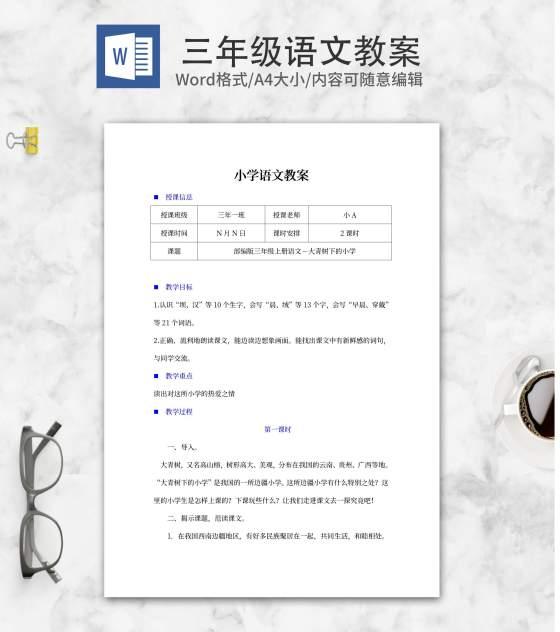 小学三年级语文《大青树下的小学》教案word模板