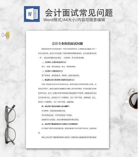 会计专业校招面试问题word模板