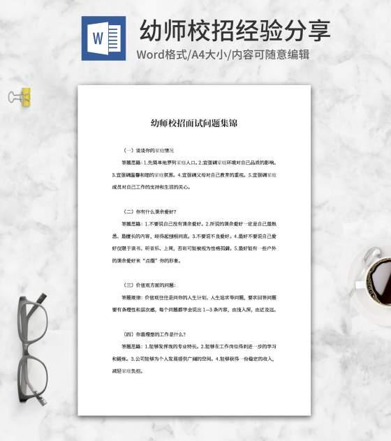 幼师校招面试问题集锦经验分享word模板