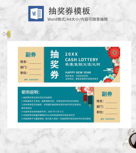 绿色中国风抽奖券WORD封面