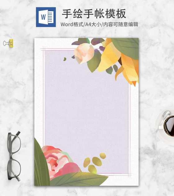 紫色清新手绘花卉手帐