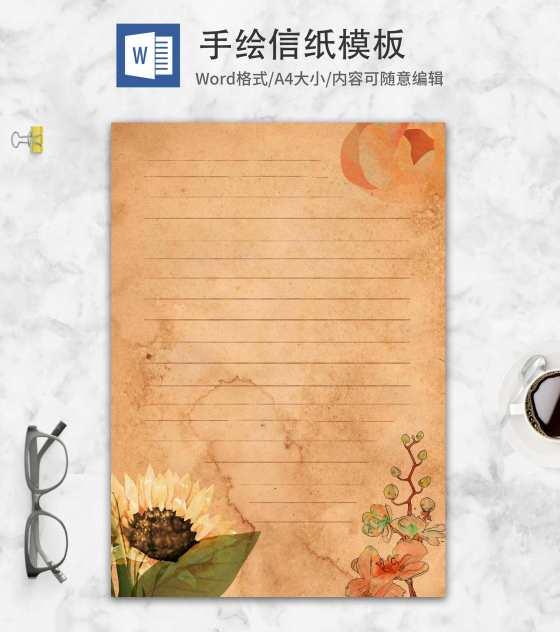 手绘向日葵复古信纸
