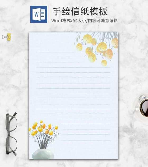 原创手绘花瓶信纸
