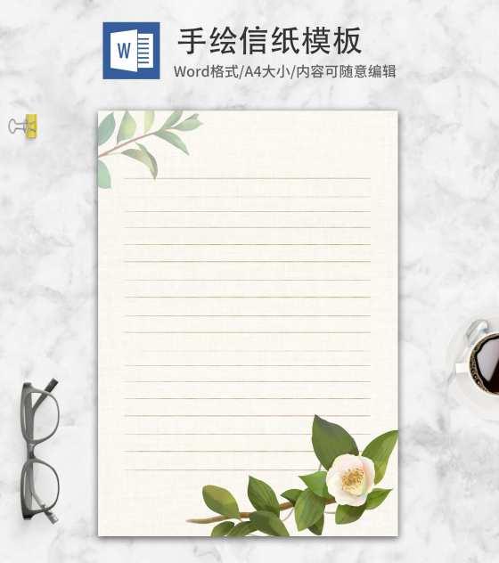 原创手绘山茶花信纸
