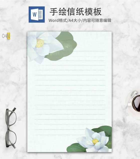 原创荷花信纸