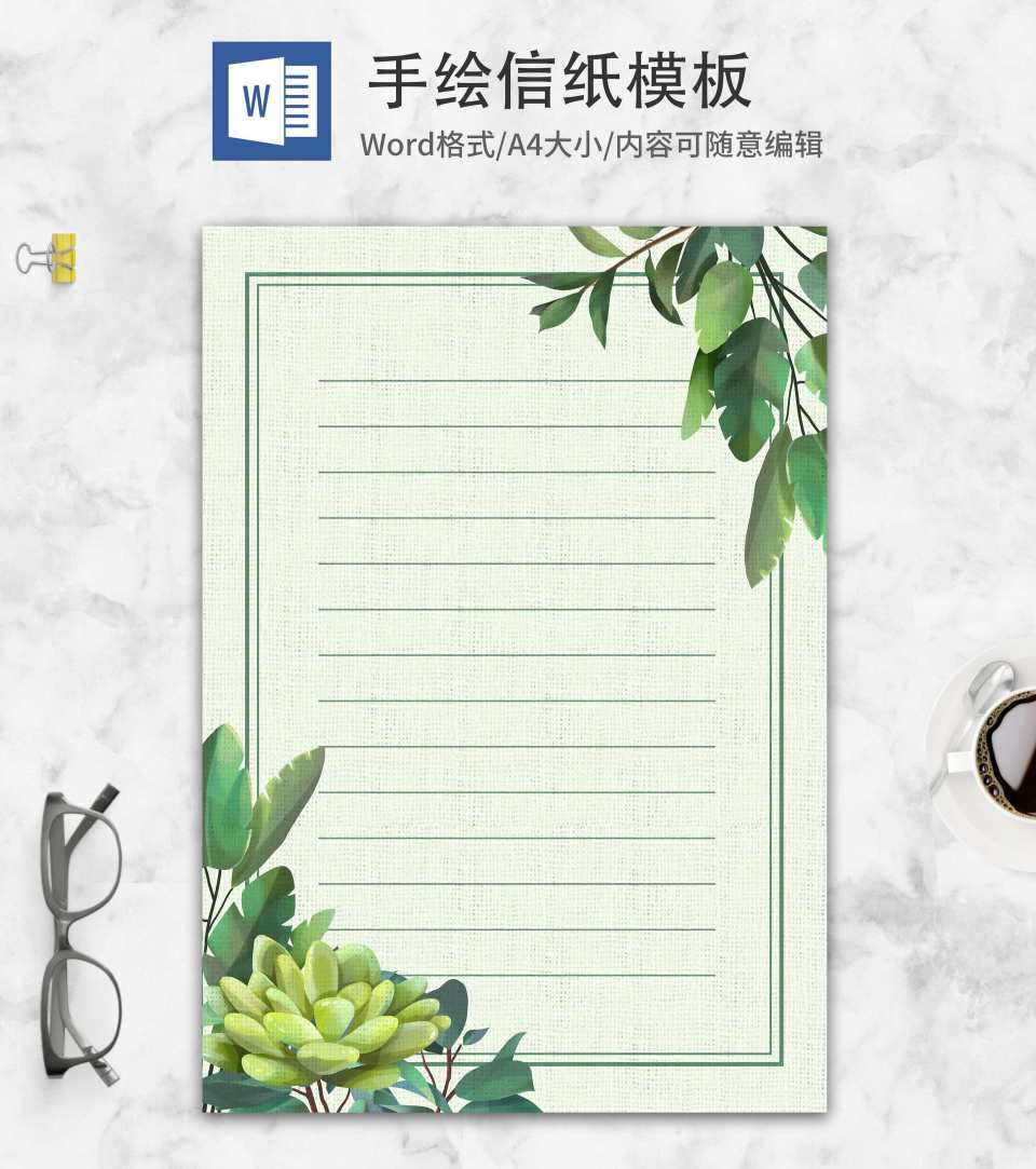 手绘绿植信纸