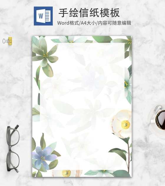 小清新花卉信纸