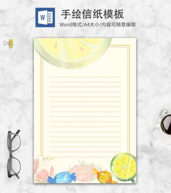 小甜品信纸
