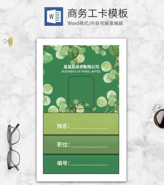绿色树叶商务工卡