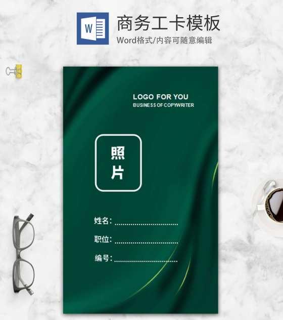 绿色丝巾商务工卡