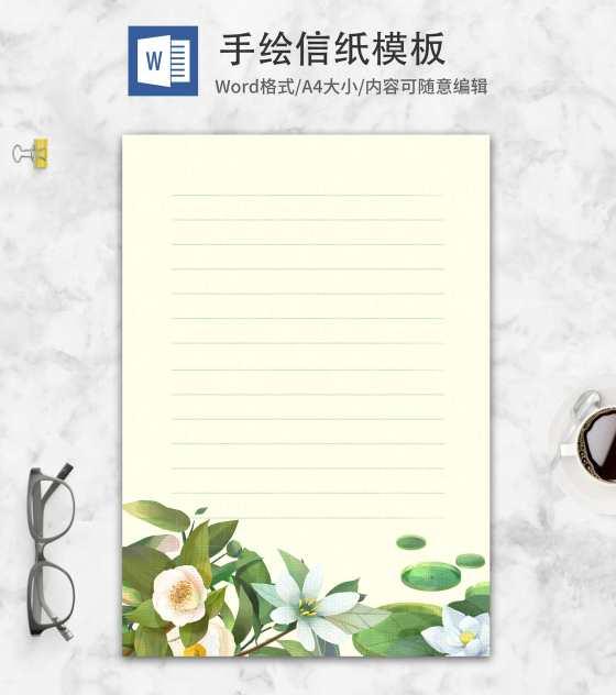 手绘花卉信纸