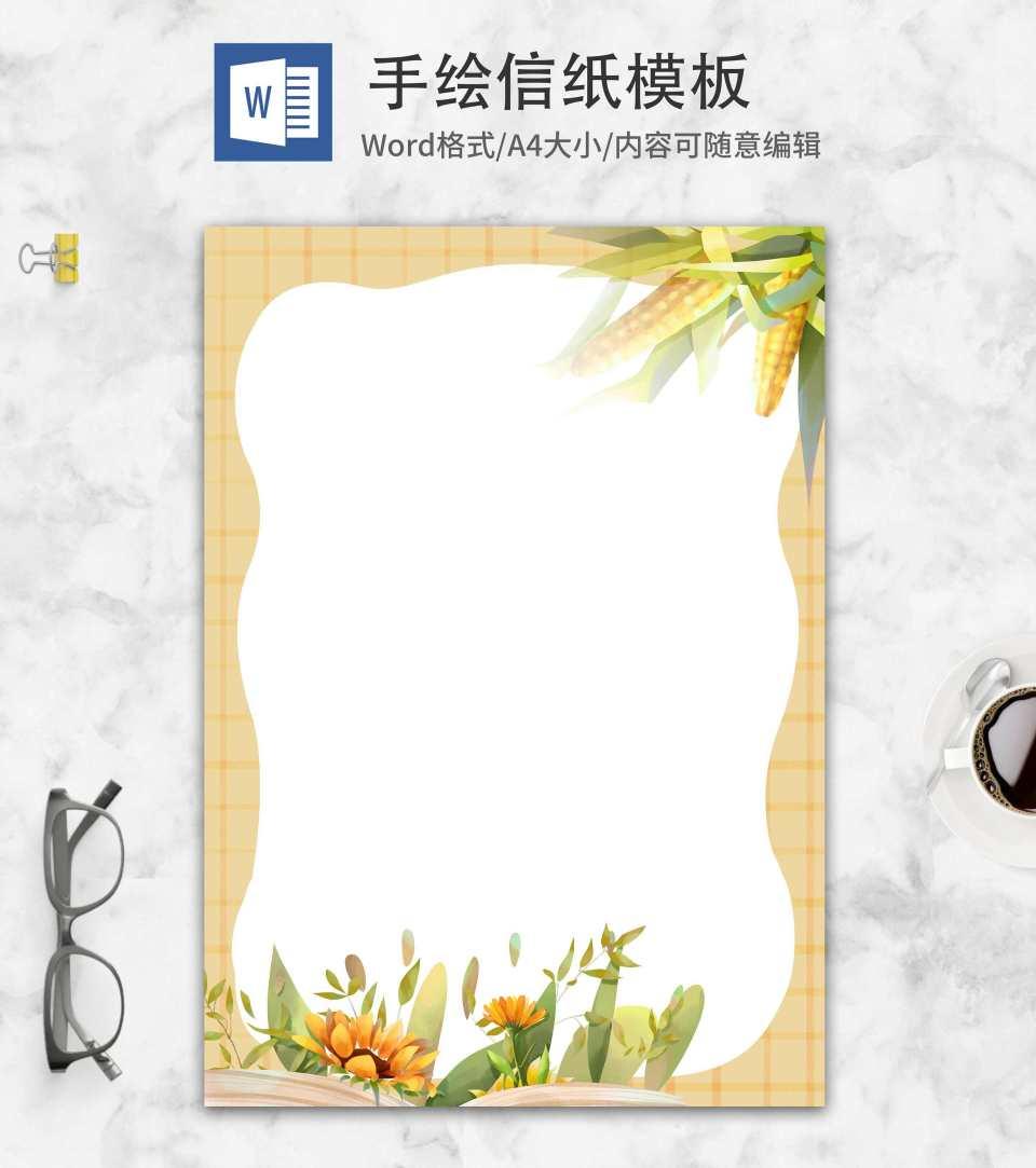 手绘植物信纸