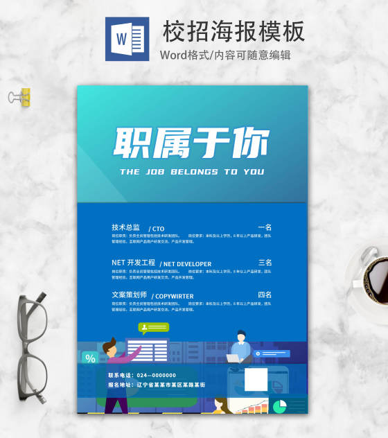 2.5D风校招海报