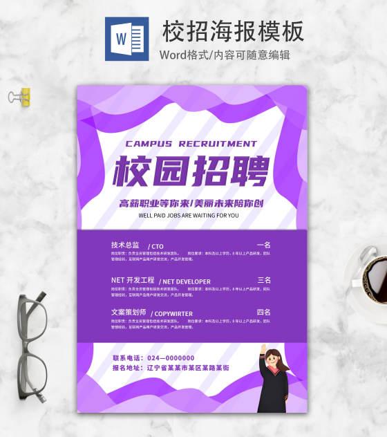 紫色校招海报