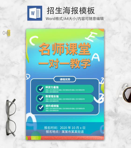 小清新招生海报模板