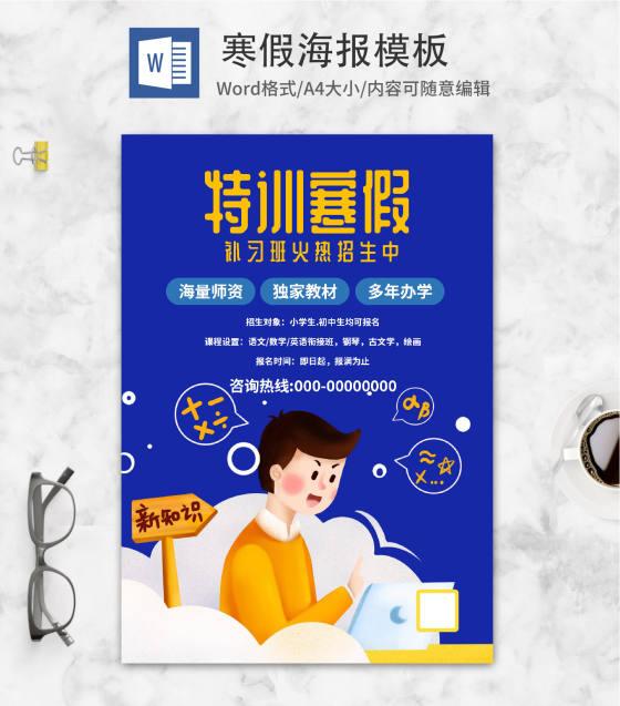 深蓝色卡通少年寒假补习招生WORD海报