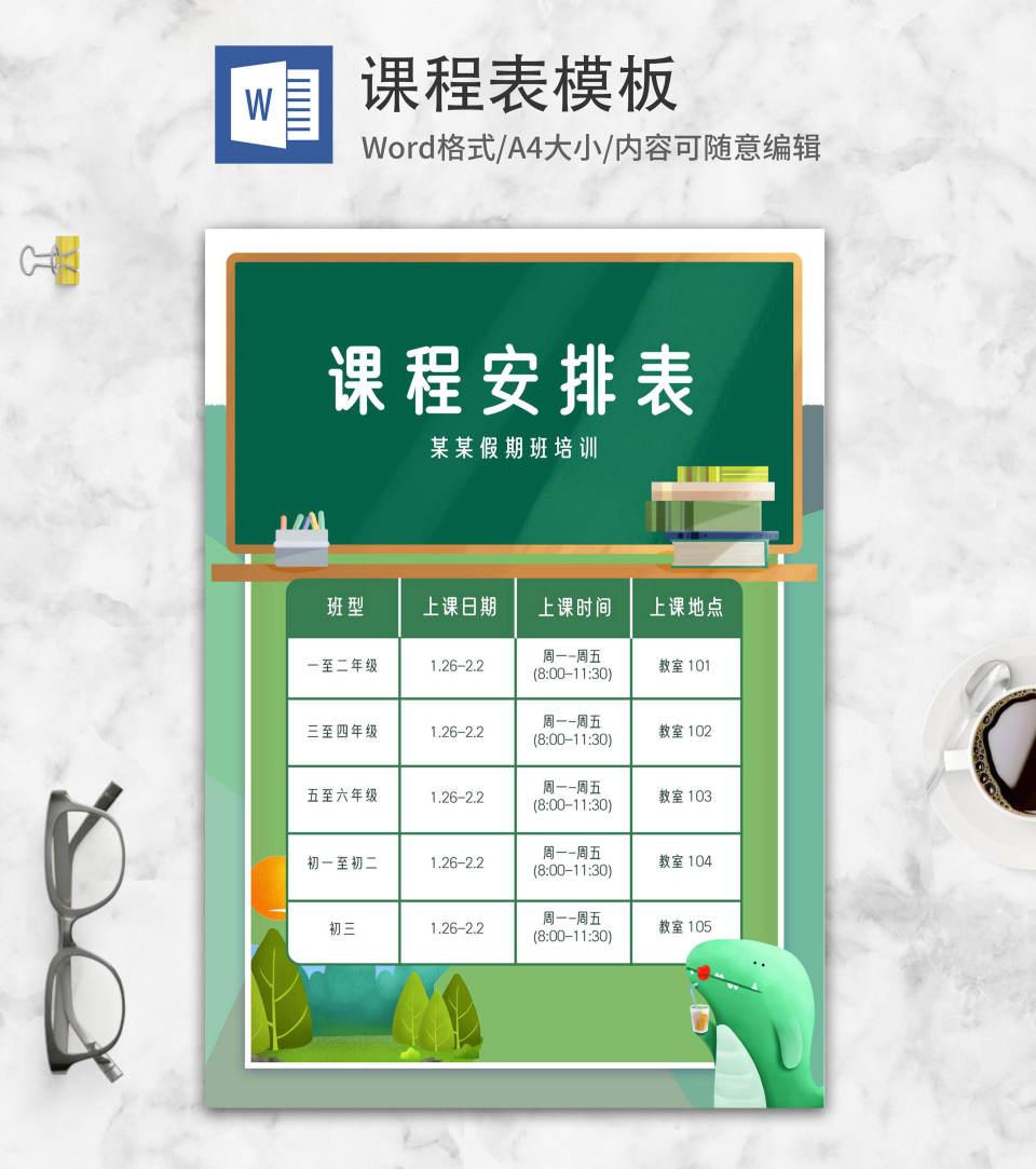 绿色小清新黑板WORD课程表