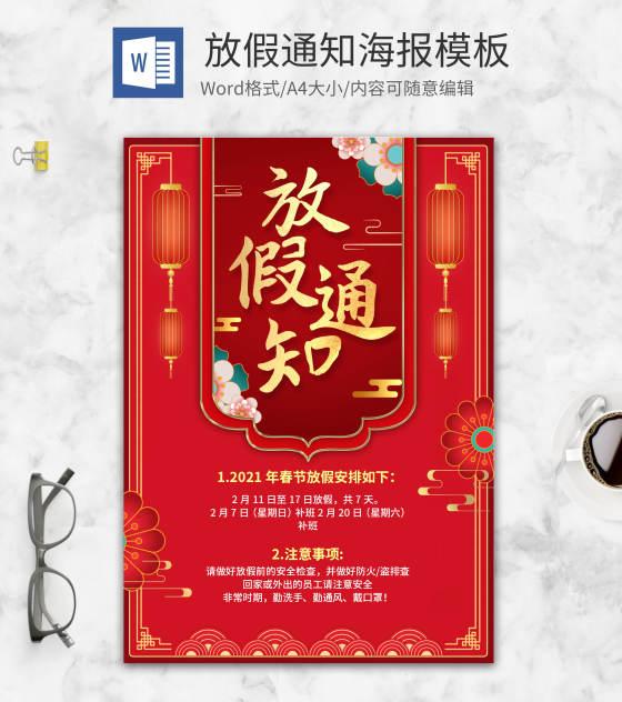 红色中式春节放假通知ORD模板