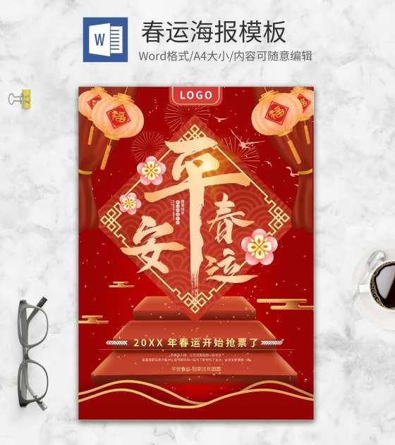 红色创意平安春运WORD海报