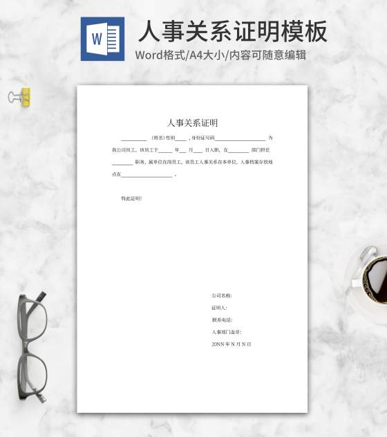 企业人事关系证明word模板