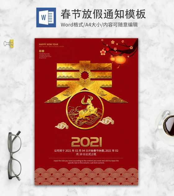 中国红牛年春节放假WORD海报