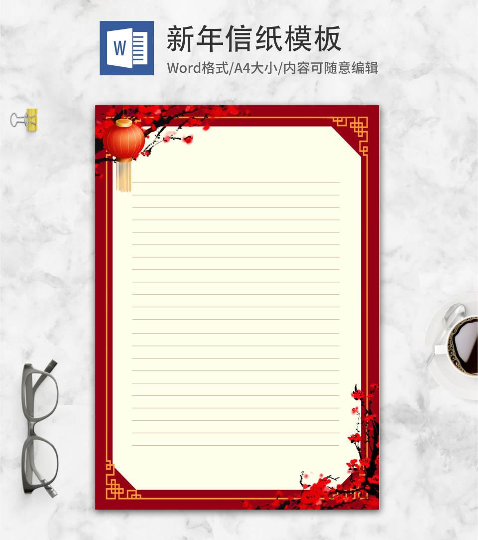 红色梅花中式WORD信纸