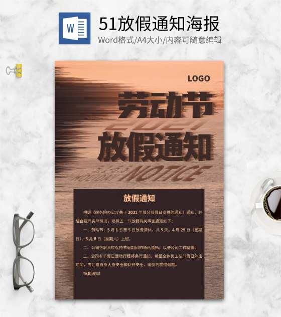 红色复古51劳动节放假通知海报word模板