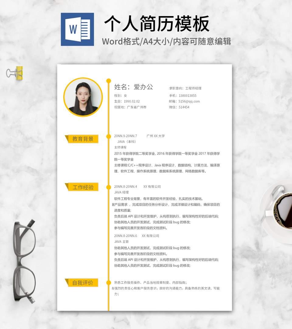 黄色时间轴工程师简历word模板