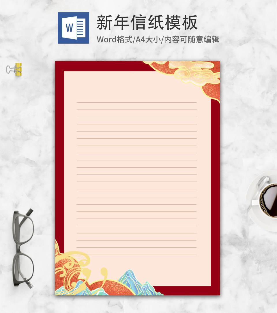 中国红灯笼花新年WORD信纸