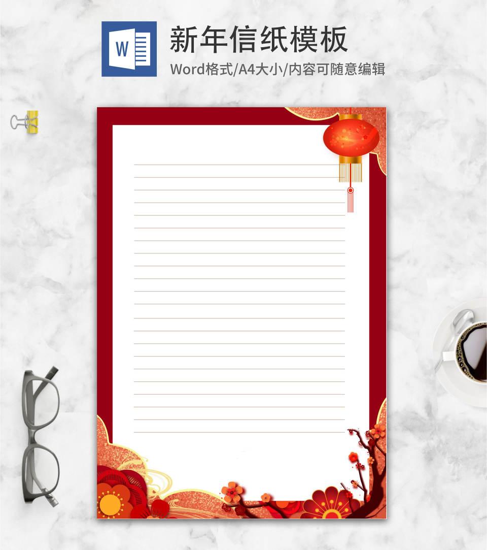 中国红中国风混搭WORD信纸