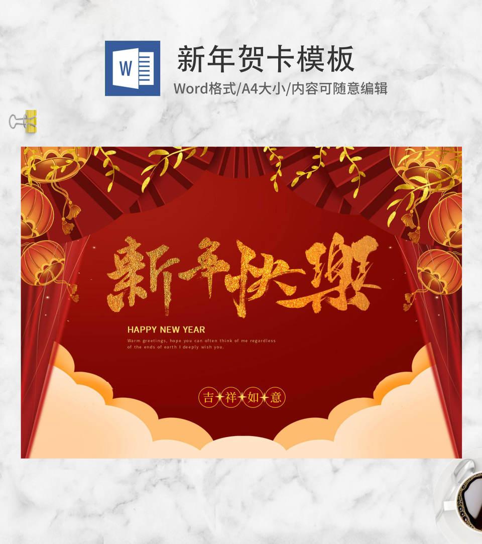 红色幕布新年快乐WORD贺卡
