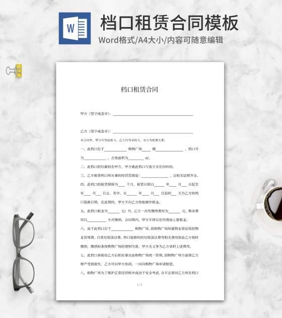 档口租赁合同word模板系列一