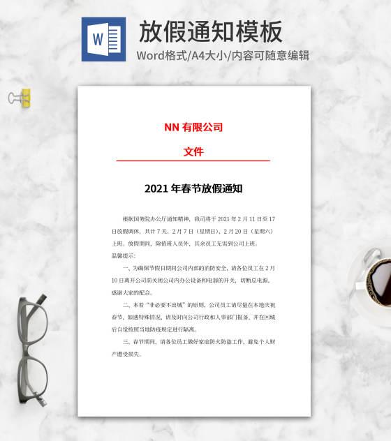 有限公司春节放假文件word模板