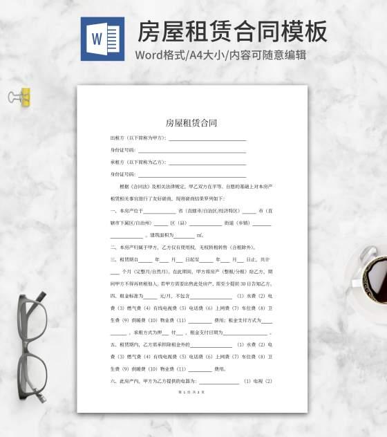 房屋租赁合同word模板