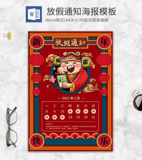 红色卡通财神爷放假WORD海报