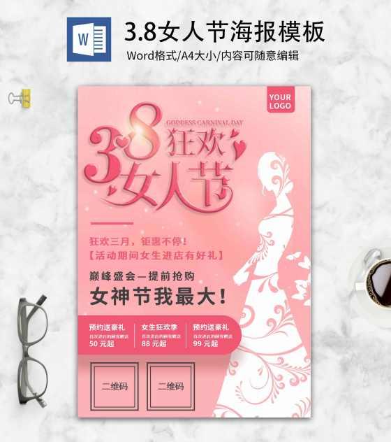 粉色浪漫3.8女神节word海报