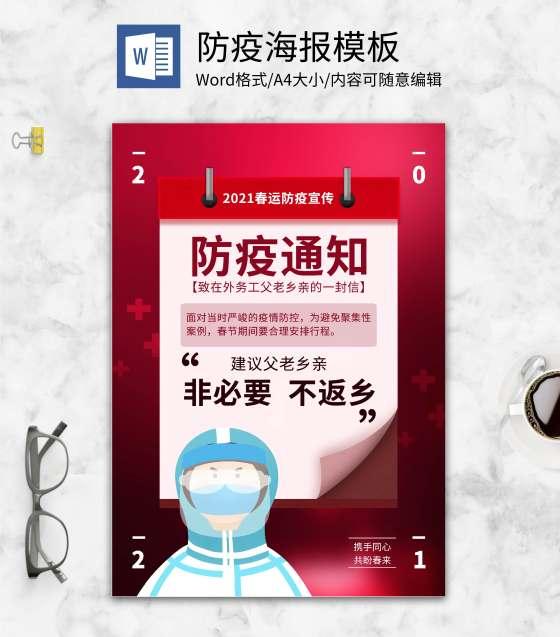 简约红色防疫通知海报word模板