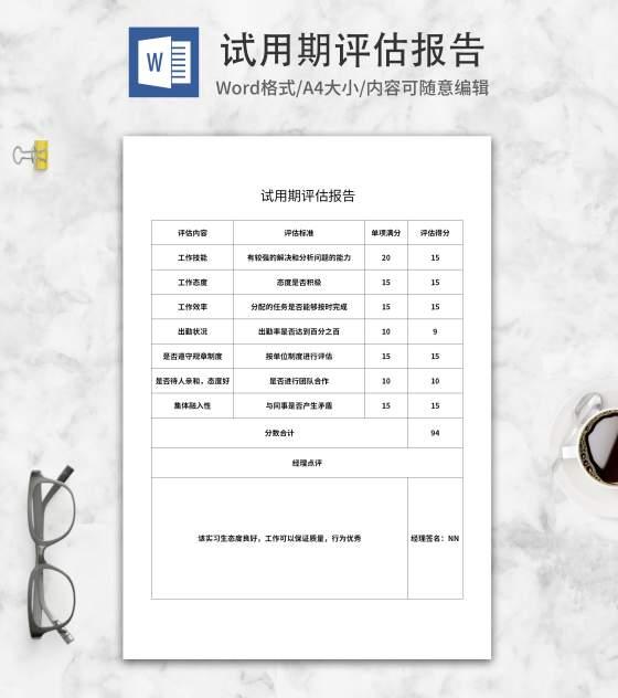 员工试用期评估报告word模板