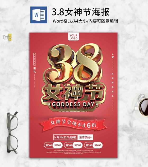 红色38女神节促销word海报
